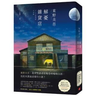 解憂雜貨店:繁體中文版40萬冊紀念•限量精裝珍藏版 每本均附專屬收藏編號