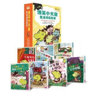 爆笑小火龍生活成長故事(一套7冊)-有注音