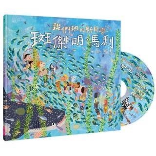 【賴馬】我們班的新同學:斑傑明•馬利(附CD)-注音版