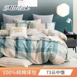 【MIT iLook】買1送1 台灣製 100%純棉床包枕套組(單/雙/加 多款可選-速達)