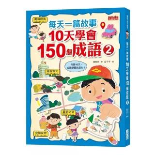 每天一篇故事 10天學會150個成語(2)