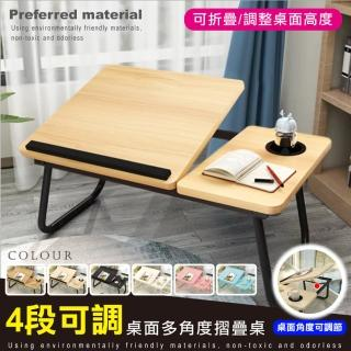 【ONE HOUSE】四段摺疊電腦桌/懶人桌
