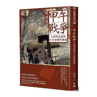 甲午戰爭:大清的衰落與日本帝國的崛起