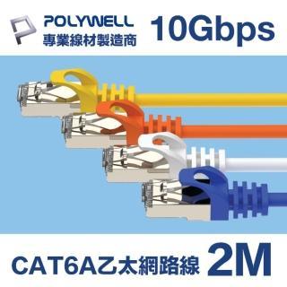 【POLYWELL】CAT6A 高速乙太網路線 S/ FTP 10Gbps 2M(適合2.5G/ 5G/ 10G網卡 網路交換器 NAS伺服器)