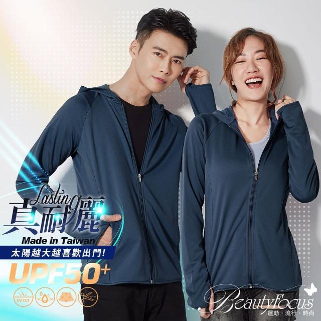 【BeautyFocus】台灣製UPF50+防曬外套/連帽二款(7512-5多色)