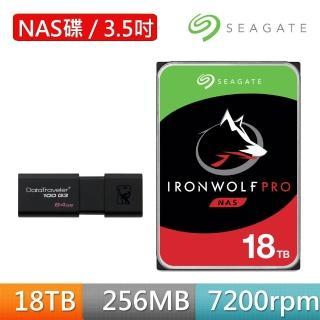 【贈金士頓64G隨身碟】Seagate IronWolf Pro 18TB 3.5吋 7200轉 NAS碟 含3年資料救援(ST18000NE000)