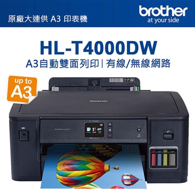 【brother】HL-T4000DW原廠大連供A3印表機(T4000)