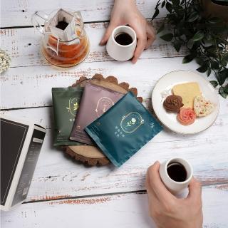 【湛盧咖啡】莊園單品.手沖精品濾掛式咖啡-口味任選(11g/包|耶加雪啡/哥倫比亞/微微特南果)