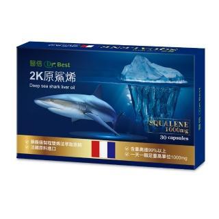 Dr.原鯊烯-法國藥廠 純度99%鮫鯊烯原精