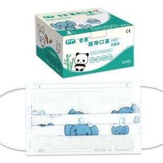 【普惠】兒童平面醫用口罩-小象(50入/盒)