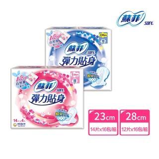 【蘇菲-買8送8】彈力貼身超薄體貼日用潔翼衛生棉23CM(14片X16包)