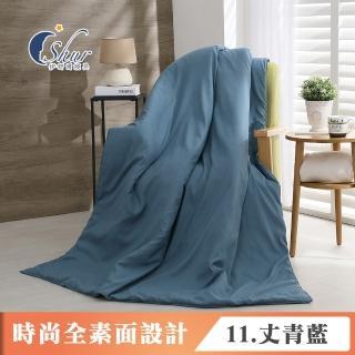 【加價購】台灣製 柔絲棉素色涼被(150x195cm 多款任選)