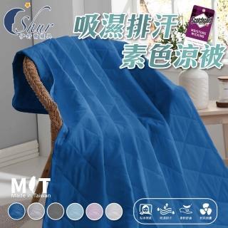 【加價購】3M吸濕排汗素色涼被(台灣製造 獨家壓花設計 多款任選)