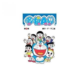 哆啦A夢短篇集(06)
