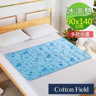 【棉花田】極致酷涼冷凝床墊冰涼墊-多款可選(90x140cm-快速到貨)