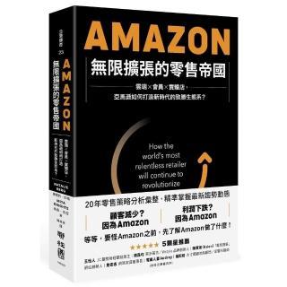 Amazon無限擴張的零售帝國:雲端×會員×實體店 亞馬遜如何打造新時代的致勝生態系?