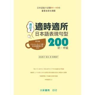 適時適所 日本語表現句型200初•中級 改訂版
