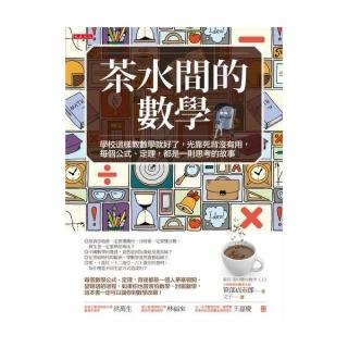茶水間的數學(暢銷30年重版新書)