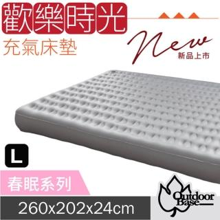 【Outdoorbase】新款 歡樂時光充氣床_L-奢華升級春眠系列(23793 月石灰)
