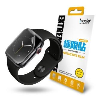 【HODA】Apple Watch Series 4/5/6/SE 40mm/42mm/44mm 霧面磨砂極限貼(2片/組)