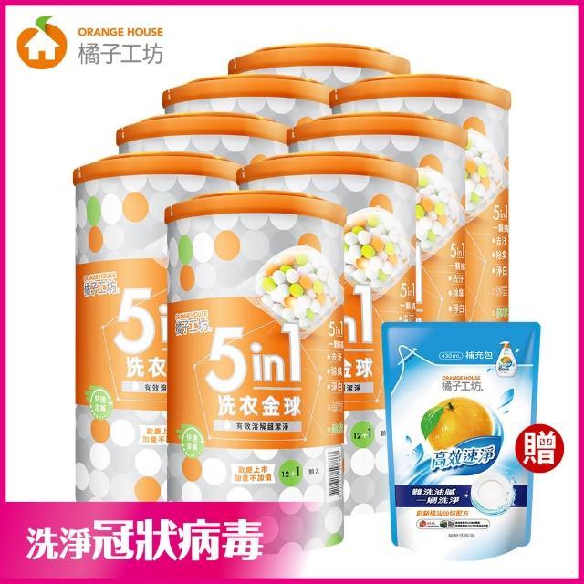 【橘子工坊】五合一洗衣金球13顆(260g)X8罐