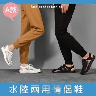 【0101】編織情侶水陸兩用 涼鞋/沙灘鞋(四款任選)
