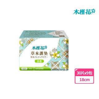 【Hibis 木槿花】涼感草本護墊增量包18cm/30片 x9包(觸感棉柔極致舒適)