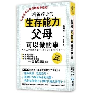 日本校長打破傳統教育框架!培養孩子的生存能力父母可以做的事:廢除功課、取消段考,掀起日本教育革命的名