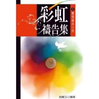 彩虹禱告集(1)