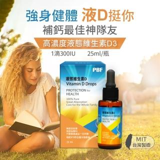 【寶齡富錦】維他命D高劑量滴劑25ml 3入組(液態維生素D)