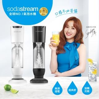 【Sodastream】Sodastream Genesis極簡風氣泡水機(2色)