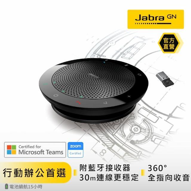 【Jabra】Speak