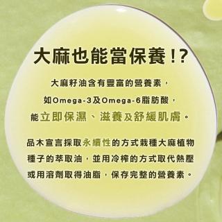 【ORIGINS 品木宣言】大麻籽面膜75ml(10分鐘穩定肌膚)