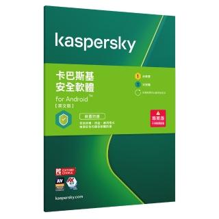 【Kaspersky 卡巴斯基】卡巴斯基 安全軟體for Android / 1台1年
