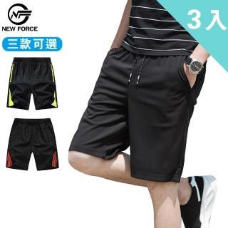 【NEW FORCE】時尚機能透氣速乾男短褲-三入組(運動褲/短褲/休閒褲/籃球褲/男褲)