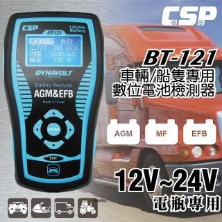 【CSP】BT121專業型 12V/24V(微電腦汽車電瓶測試器 電瓶 發電機 啟動馬達 蓄電池測試)
