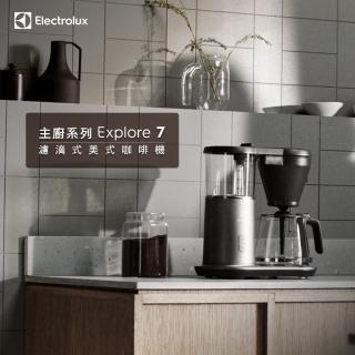 【4/6-18廚電滿額送哈根達斯】伊萊克斯 滴漏式自動仿手沖美式咖啡機(E7CM1-50MT)
