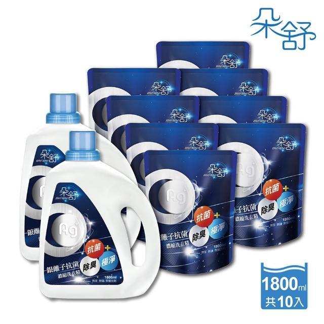 【朵舒】銀離子深層抗菌除臭濃縮洗衣精2+8件組(1800ml