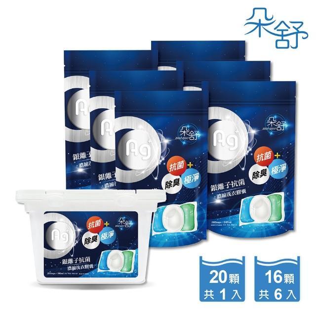 【朵舒】銀離子深層抗菌除臭三合一洗衣膠囊/洗衣球116顆(20顆