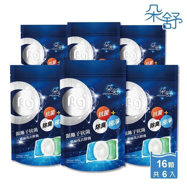 【朵舒】銀離子深層抗菌除臭三合一洗衣膠囊/洗衣球96顆(16顆