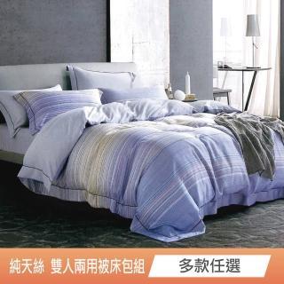 【AGAPE 亞加.貝】《多款任選》標準雙人 5x6.2尺 100%高級純天絲四件式兩用被床包組(獨家花色)