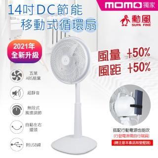 【勳風】14吋DC極能循環立扇BHF-S0046(室內外兩用/可用行動電源)