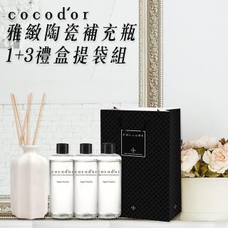 【cocodor】Cocodor 陶瓷擴香瓶1+3超值禮盒提袋組(母親節 生日禮物 紀念日禮品)