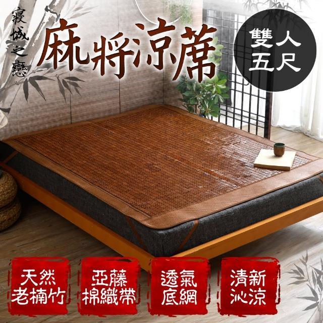【寢城之戀】高溫碳化老楠竹手工棉織亞藤涼感麻將蓆(雙人5尺)/