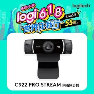 【Logitech 羅技】C922 Pro Stream網路攝影機