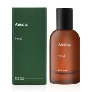 【Aesop】熾香水 50ml(航空版)