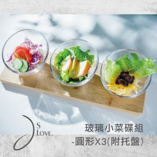 【JsLove皆樂】玻璃醬料小菜碟組-圓形3件組(附托盤)