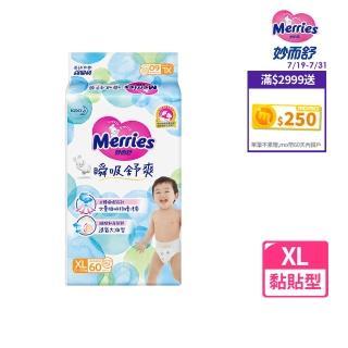 【妙而舒】瞬吸舒爽紙尿褲 XL(60片X3包/箱購 量販包)