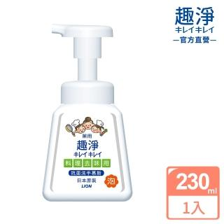 【LION 獅王】趣淨料理手抗菌去味慕斯(230ml)
