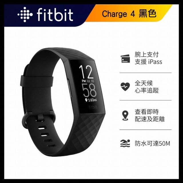 【Fitbit】Charge